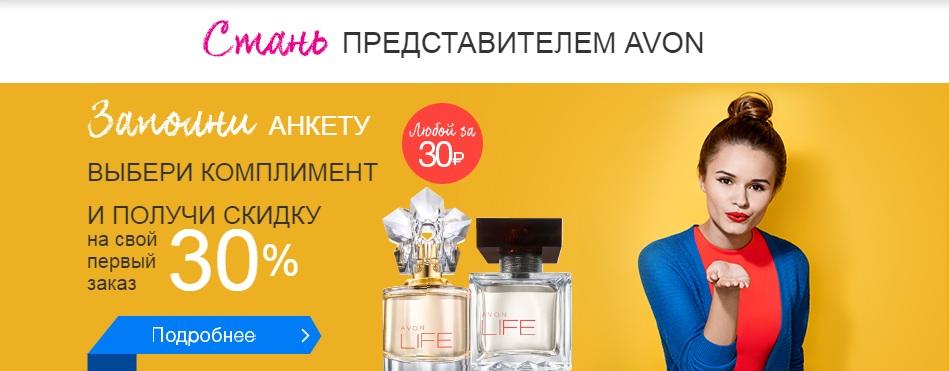 Avon ru россия представителям balea косметика официальный сайт купить